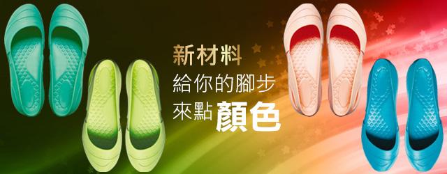 新材料,給你的腳步來點顏色